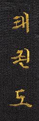 Gürtelaufnäher Taekwondo