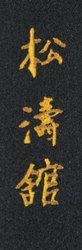 Gürtelaufnäher Shotokan