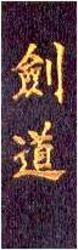 Gürtelbestickung Kendo japanisch