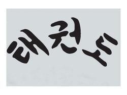 Taekwondo-Schriftzug koreanisch